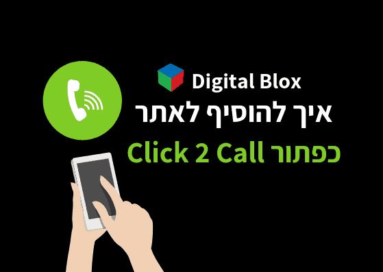 דיגיטל בלוקס - הוספת כפתור CLICK 2 CALL