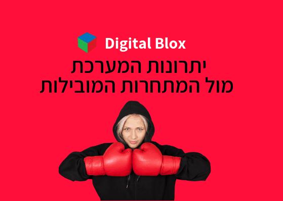 דיגיטל בלוקס - יתרונות המערכת