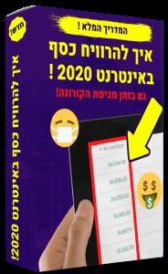 איך להרוויח כסף 2020